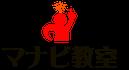 狭山市マナビ教室